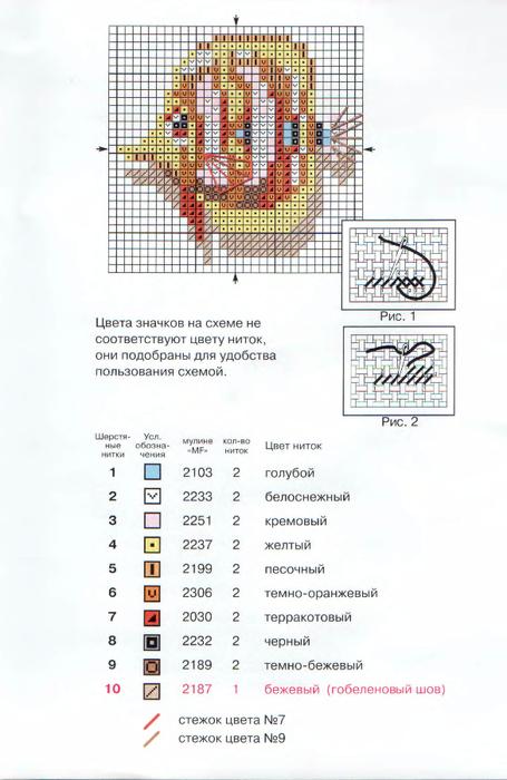 Ракушка-2 (455x700, 297Kb)
