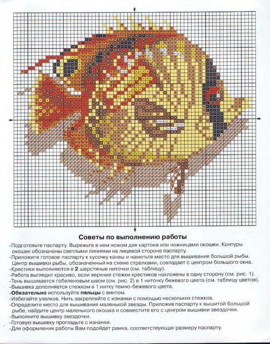 Рбыка-1 (550x700, 638Kb)