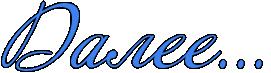 Синяя9_ (271x73, 11Kb)
