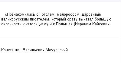 mail_99916465_Poznakomilis-s-Gogolem-malorossom-darovitym-velikorusskim-pisatelem-kotoryj-srazu-vykazal-bolsuue-sklonnost-k-katolicizmu-i-k-Polse_---Ieronim-Kajsevic. (400x209, 5Kb)