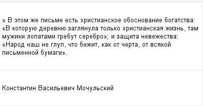 mail_100097025_-V-etom-ze-pisme-est-hristianskoe-obosnovanie-bogatstva_-_V-kotoruue-derevnue-zaglanula-tolko-hristianskaa-zizn-tam-muziki-lopatami-grebut-serebro_-i-zasita-nevezestva_-_Narod-nas-ne- (400x209, 7Kb)