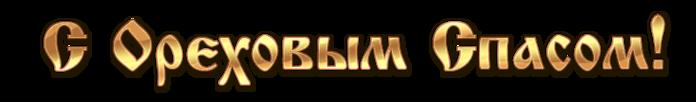 4199468_0_17d657_b3d861bc_orig (700x102, 58Kb)