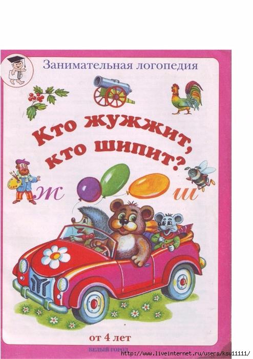 kto_zhuzhzhit_kto_shipit.page01 (494x700, 257Kb)
