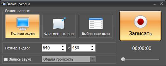 Программа для записи игр с экрана /3185107_Programma_dlya_zapisi_igr_s_ekrana_2 (530x212, 76Kb)