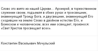 mail_100098600_Slovo-eto-vzato-iz-nasej-Cerkvi_-Arhierej-v-torzestvennom-sluzenii-svoem-podemla-v-obeih-rukah-i-troesvesnik-znamenuuesij-Troicu-Boga-i-dvusvesnik-znamenuuesij-Ego-shodivsee-na-zemlue-S (400x209, 8Kb)