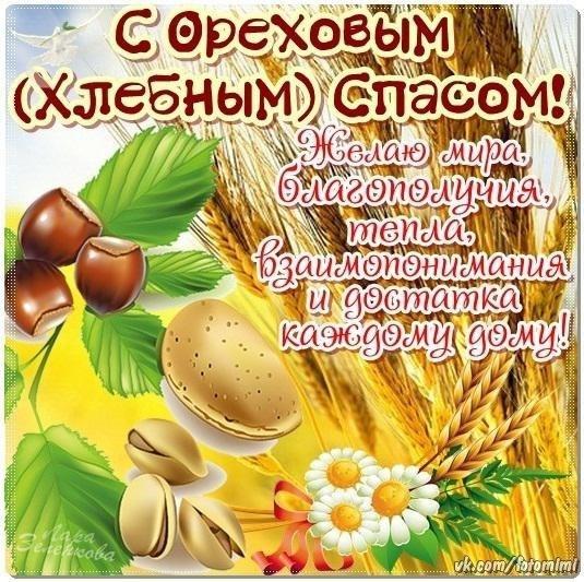 приставы: адреса, поздравления со спасом ореховым территории СНТ