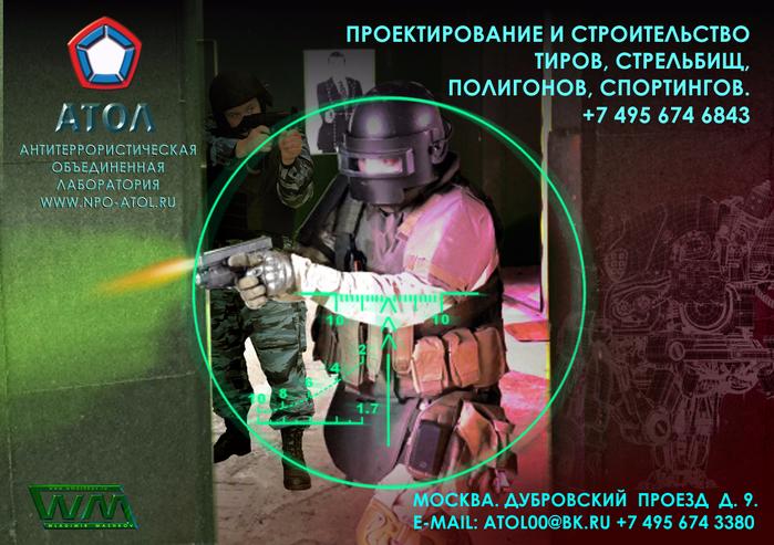 Проектирование мобильных комплексов_www.npo-atol.ru (700x493, 475Kb)