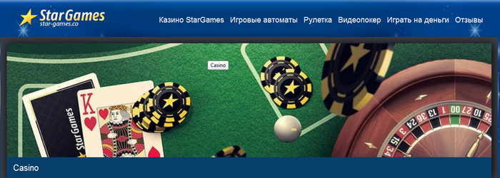 казино StarGames/3667889_kazino_StarGames (700x250, 252Kb)