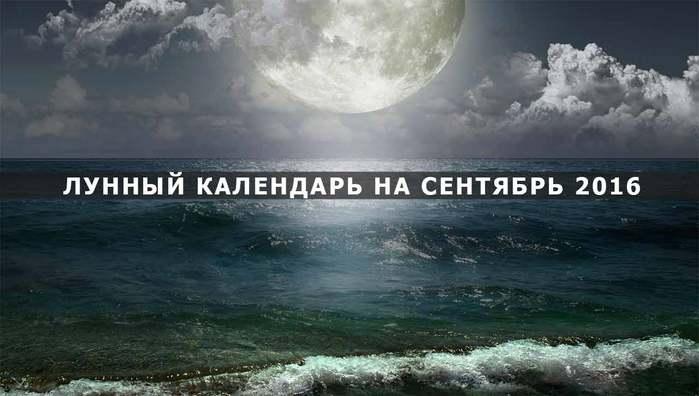 lunniy_kalendar_sentiabr-2016_geocult-1f (700x396, 34Kb)