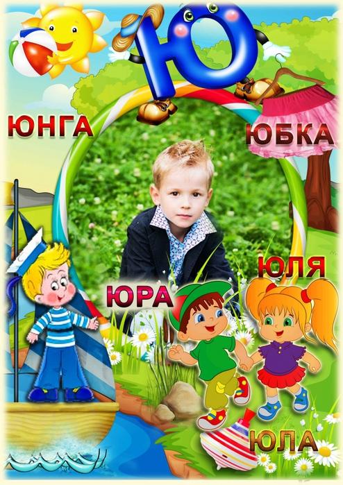 5560259_Bykva_U (494x700, 327Kb)