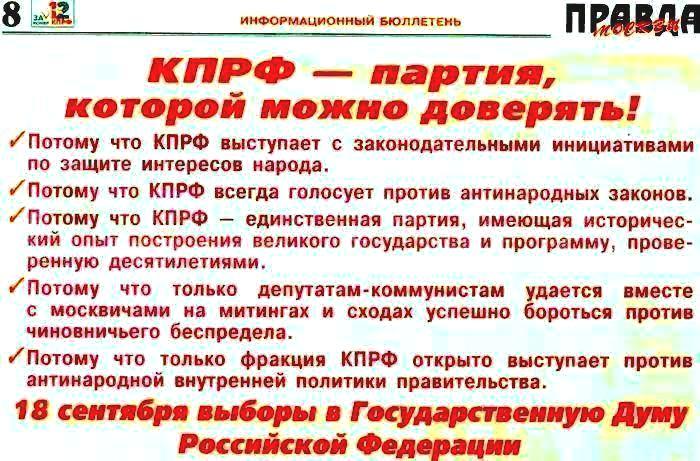 KPRF Partiya_kotoroy_mozhno_doveryat (700x461, 85Kb)