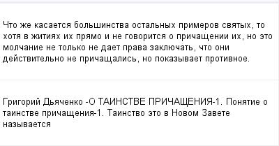 mail_100108704_Cto-ze-kasaetsa-bolsinstva-ostalnyh-primerov-svatyh-to-hota-v-zitiah-ih-pramo-i-ne-govoritsa-o-pricasenii-ih-no-eto-molcanie-ne-tolko-ne-daet-prava-zakluecat-cto-oni-dejstvitelno-ne-pri (400x209, 8Kb)