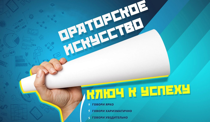 orator (700x408, 281Kb)
