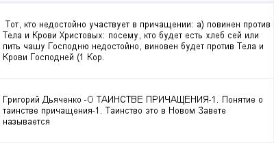 mail_100112052_Tot-kto-nedostojno-ucastvuet-v-pricasenii_---a-povinen-protiv-Tela-i-Krovi-Hristovyh_-posemu-kto-budet-est-hleb-sej-ili-pit-casu-Gospodnue-nedostojno-vinoven-budet-protiv-Tela-i-Krovi-G (400x209, 8Kb)