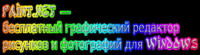4026647_PAINT_tekst1 (650x180, 110Kb)