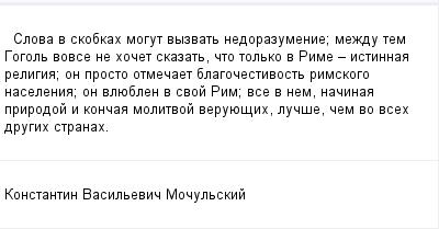 mail_99918270_Slova-v-skobkah-mogut-vyzvat-nedorazumenie_-mezdu-tem-Gogol-vovse-ne-hocet-skazat-cto-tolko-v-Rime-_-istinnaa-religia_-on-prosto-otmecaet-blagocestivost-rimskogo-naselenia_-on-vlueblen- (400x209, 7Kb)