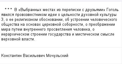 mail_100113891_-_-_------V-_Vybrannyh-mestah-iz-perepiski-s-druzami_-Gogol-avilsa-provozvestnikom-idei-o-celnosti-duhovnoj-kultury-3-o-ee-religioznom-obosnovanii-ob-ustroenii-celoveceskogo-obsestva-n (400x209, 8Kb)
