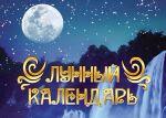 lunnyj-kalendar2013-god (150x107, 31Kb)