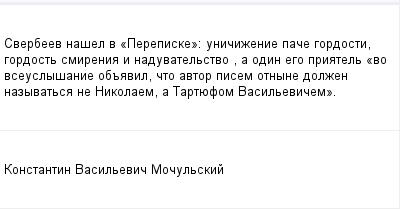 mail_100115195_Sverbeev-nasel-v-_Perepiske_-unicizenie-pace-gordosti-gordost-smirenia-i-naduvatelstvo-a-odin-ego-priatel-_vo-vseuslysanie-obavil-cto-avtor-pisem-otnyne-dolzen-nazyvatsa-ne-Nikolaem-a- (400x209, 6Kb)