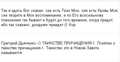 mail_100115942_Tak-i-zdes-Bog-skazal_-sie-est-Telo-Moe_-sia-est-Krov-Moa_-sie-tvorite-v-Moe-vospominanie_-i-po-Ego-vsesilnomu-poveleniue-tak-byvaet-i-budet-do-togo-vremeni-kogda-pridet_-ibo-tak-skazan (400x209, 8Kb)