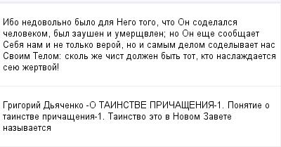 mail_100116082_Ibo-nedovolno-bylo-dla-Nego-togo-cto-On-sodelalsa-celovekom-byl-zausen-i-umersvlen_-no-On-ese-soobsaet-Seba-nam-i-ne-tolko-veroj-no-i-samym-delom-sodelyvaet-nas-Svoim-Telom_-skol-ze-cis (400x209, 8Kb)