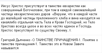 mail_100116233_Iisus-Hristos-prisutstvuet-v-tainstve-evharistii-kak-soversennyj-Bogocelovek-pri-tom-v-kazdoj-samomalejsej-castice-evharisticeskih-darov------_Veruem-cto-v-kazdoj-casti-do-malejsej-cast (400x209, 10Kb)