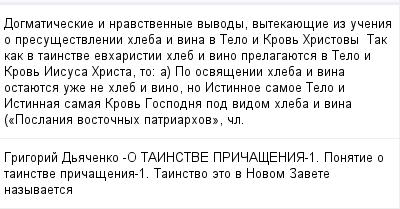 mail_100122144_Dogmaticeskie-i-nravstvennye-vyvody-vytekauesie-iz-ucenia-o-presusestvlenii-hleba-i-vina-v-Telo-i-Krov-Hristovy------Tak-kak-v-tainstve-evharistii-hleb-i-vino-prelagauetsa-v-Telo-i-Krov (400x209, 10Kb)