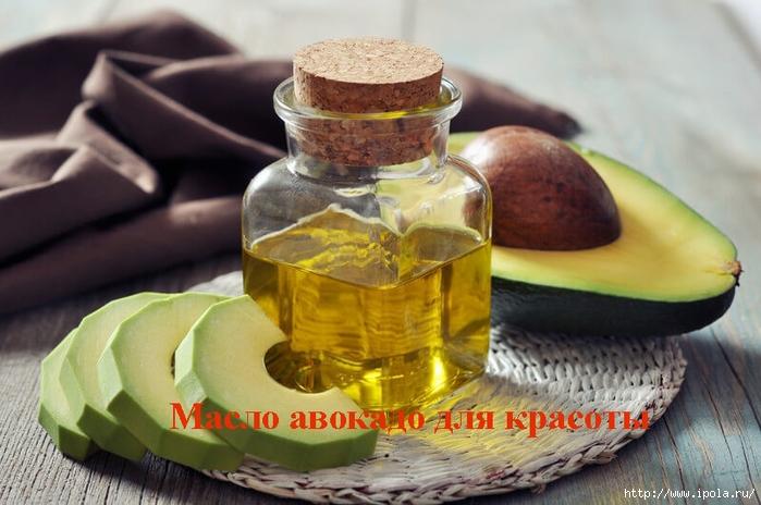 """alt=""""Масло авокадо для красоты""""/2835299_ (700x464, 243Kb)"""