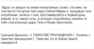 mail_100127140_Vdrug-on-uvidel-na-zemle-nacertannye-slova_-_Zosima-na-sem-meste-pohoroni-telo-nedostojnoj-Marii-i-predavsi-telo-pogrebeniue-molis-o-nej-prestavivsejsa-v-pervyj-den-aprela-v-tu-samuue-n (400x209, 9Kb)