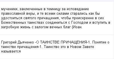 mail_100127178_muceniki-zakluecennye-v-temnicu-za-ispovedanie-pravoslavnoj-very-i-te-vsemi-silami-staralis-kak-by-udostoitsa-svatogo-pricasenia-ctoby-preiskrenne-v-sih-Bozestvennyh-tainstvah-soedinits (400x209, 9Kb)