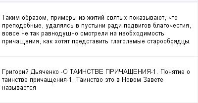 mail_100127267_Takim-obrazom-primery-iz-zitij-svatyh-pokazyvauet-cto-prepodobnye-udalaas-v-pustyni-radi-podvigov-blagocestia-vovse-ne-tak-ravnodusno-smotreli-na-neobhodimost-pricasenia-kak-hotat-preds (400x209, 8Kb)