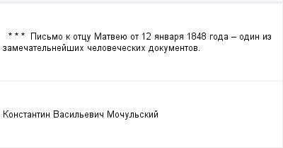 mail_100129107_-_-_------Pismo-k-otcu-Matveue-ot-12-anvara-1848-goda-_-odin-iz-zamecatelnejsih-celoveceskih-dokumentov. (400x209, 5Kb)