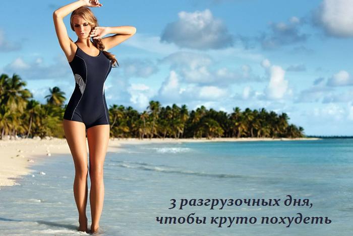 2749438_3_razgryzochnih_dnya_chtobi_kryto_pohydet (700x469, 432Kb)