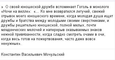 mail_99919232_------O-svoej-uenoseskoj-druzbe-vspominaet-Gogol-v-monologe-_Noci-na-ville_------_-Ko-mne-vozvratilsa-letucij-svezij-otryvok-moego-uenoseskogo-vremeni-kogda-molodaa-dusa-iset-druzby- (400x209, 10Kb)