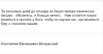 mail_100136211_Za-neskolko-dnej-do-otezda-on-piset-materi-paniceskoe-pismo_------_Molites-i-bolse-nicego_-Nam-ostaetsa-tolko-molitsa-i-prosit-u-Boga-ctoby-on-naucil-nas-kak-molitsa-Emu-o-spasenii-nase (400x209, 6Kb)
