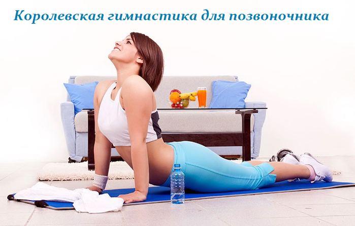 2749438_Korolevskaya_gimnastika_dlya_pozvonochnika (700x446, 290Kb)