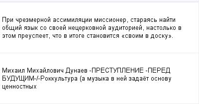 mail_100142369_Pri-crezmernoj-assimilacii-missioner-staraas-najti-obsij-azyk-so-svoej-necerkovnoj-auditoriej-nastolko-v-etom-preuspeet-cto-v-itoge-stanovitsa-_svoim-v-dosku_. (400x209, 7Kb)