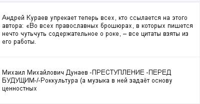 mail_100142405_Andrej-Kuraev-uprekaet-teper-vseh-kto-ssylaetsa-na-etogo-avtora_-_Vo-vseh-pravoslavnyh-brosuerah-v-kotoryh-pisetsa-necto-cut_cut-soderzatelnoe-o-roke-_-vse-citaty-vzaty-iz-ego-raboty. (400x209, 8Kb)