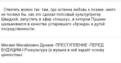 mail_100143370_Otvetit-mozno-tak_-tam-gde-istinna-luebov-k-poezii-nikto-ne-posmel-by-kak-eto-sdelal-popsovyj-kulturtreger-Svydkoj-zapustit-v-efir-_tok_sou_-v-kotorom-Puskin-selmovalsa-v-kacestve-ustar (400x209, 9Kb)