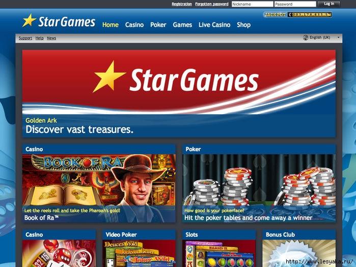как поиграть в старгейм казино