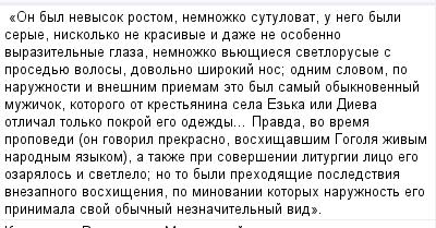 mail_100145160_On-byl-nevysok-rostom-nemnozko-sutulovat-u-nego-byli-serye-niskolko-ne-krasivye-i-daze-ne-osobenno-vyrazitelnye-glaza-nemnozko-vuesiesa-svetlo_rusye-s-prosedue-volosy-dovolno-sirokij-n (400x209, 12Kb)