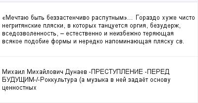 mail_100145174_Mectaue-byt-bezzastencivo-rasputnym_-Gorazdo-huze-cisto-negritanskie-plaski-v-kotoryh-tancuetsa-orgia-bezuderz-vsedozvolennost-_-estestvenno-i-neizbezno-terauesaa-vsakoe-podobie-formy (400x209, 8Kb)