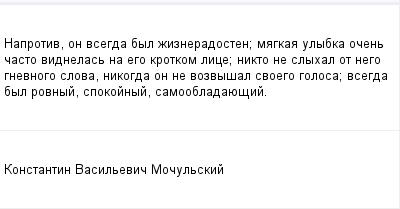 mail_100145699_Naprotiv-on-vsegda-byl-zizneradosten_-magkaa-ulybka-ocen-casto-vidnelas-na-ego-krotkom-lice_-nikto-ne-slyhal-ot-nego-gnevnogo-slova-nikogda-on-ne-vozvysal-svoego-golosa_-vsegda-byl-rovn (400x209, 6Kb)