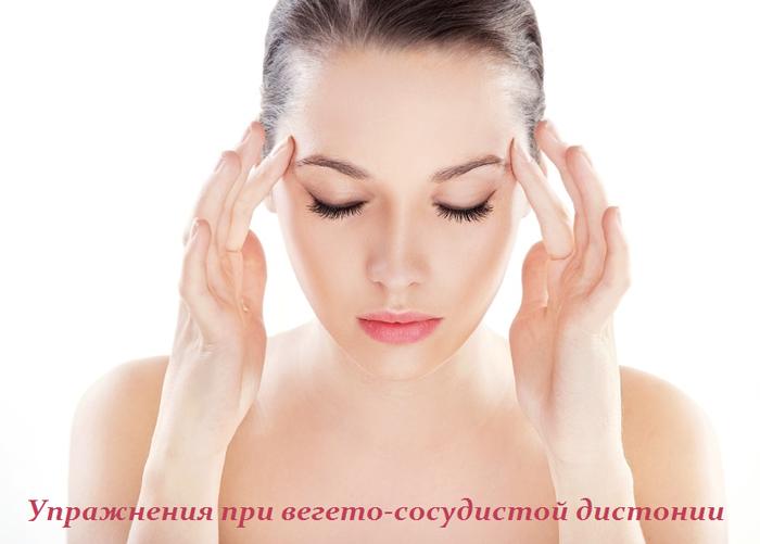 2749438_Yprajneniya_pri_vegetososydistoi_distonii (700x501, 293Kb)