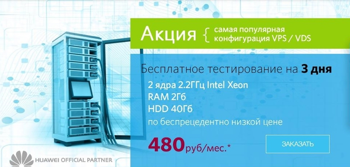 "alt=""����������� ������ Windows VPS/VDS�� �������� RUVDS""/2835299_samii_vigodnii_provaider (700x334, 157Kb)"