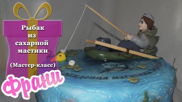 как сделать рыбака из мастики пошагово