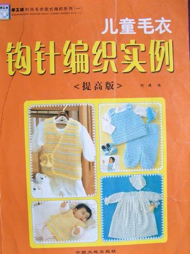 Китайский журнал по вязанию крючком 175