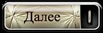 3085196_dalee (150x49, 12Kb)