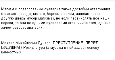 mail_100147436_Magizm-i-pravoslavnye-sueveria-takze-dostojny-otverzenia-ne-znaue-pravda-kto-eto-boras-s-rokom-zanosit-cerez-druguue-dver-musor-magizma-no-esli-perecislat-vse-nasi-poroki-to-oni-ne-odni (400x209, 9Kb)