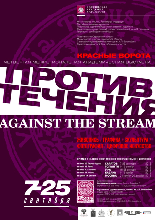 саратов 2016 protiv techeniya (493x700, 386Kb)